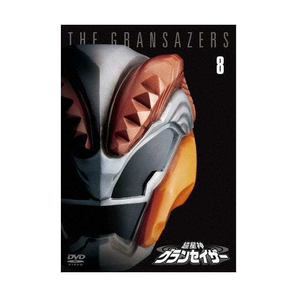 超星神グランセイザー Vol.8【東宝DVD名作セレクション】/瀬川亮[DVD]【返品種別A】