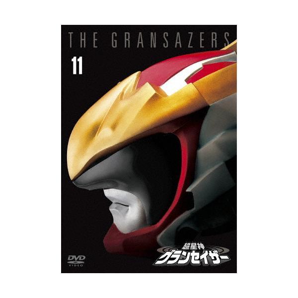 超星神グランセイザー Vol.11【東宝DVD名作セレクション】/瀬川亮[DVD]【返品種別A】