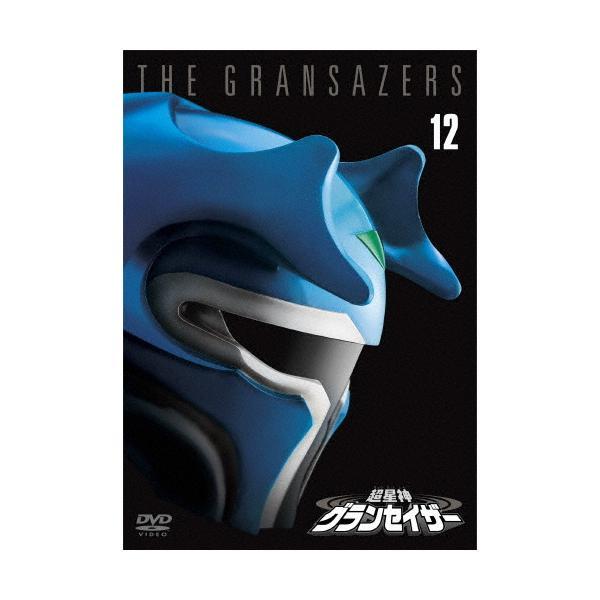 超星神グランセイザー Vol.12【東宝DVD名作セレクション】/瀬川亮[DVD]【返品種別A】