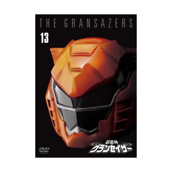 超星神グランセイザー Vol.13【東宝DVD名作セレクション】/瀬川亮[DVD]【返品種別A】