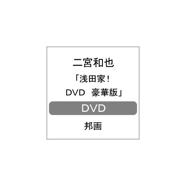 浅田家! DVD 豪華版/二宮和也[DVD]【返品種別A】