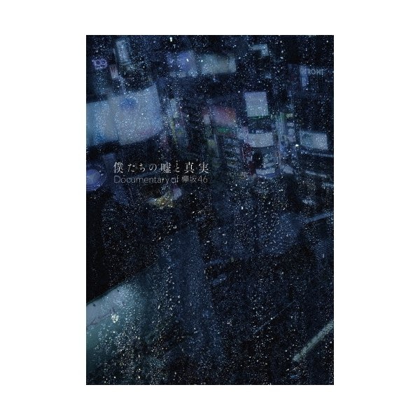 [枚数限定][限定版]僕たちの嘘と真実 Documentary of 欅坂46 Blu-rayコンプリートBOX【完全生産限定】/欅坂46[Blu-ray]【返品種別A】