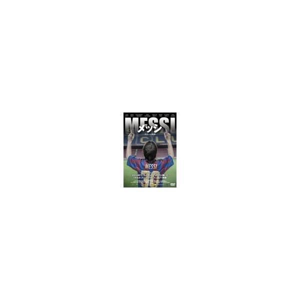 MESSI/メッシ -頂点への軌跡-/リオネル・メッシ[DVD]【返品種別A】