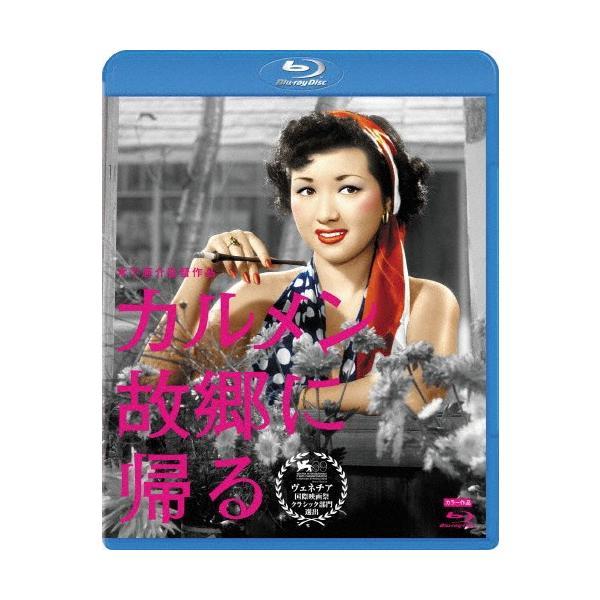 [枚数限定]木下惠介生誕100年 カルメン故郷に帰る/高峰秀子[Blu-ray]【返品種別A】