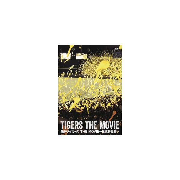 [枚数限定]阪神タイガース THE MOVIE〜猛虎神話集〜/ドキュメンタリー映画[DVD]【返品種別A】