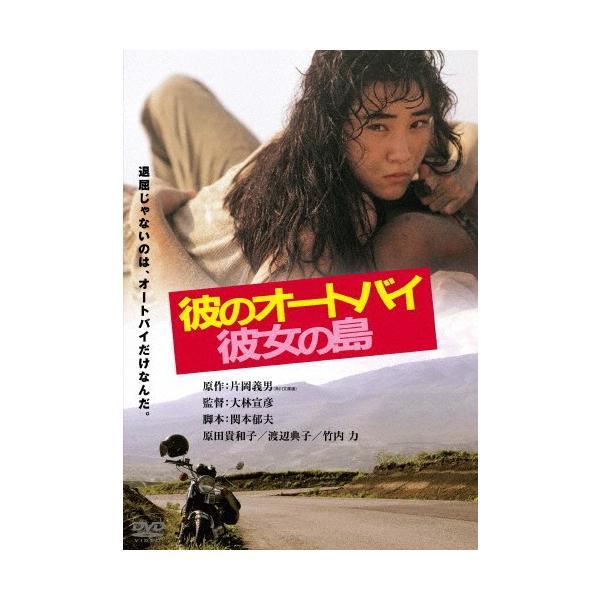 彼のオートバイ、彼女の島 角川映画 THE BEST/原田貴和子[DVD]【返品種別A】