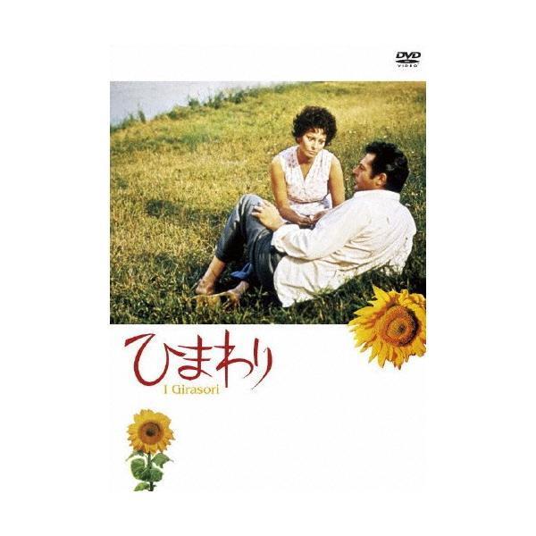 ひまわり/ソフィア・ローレン[DVD]【返品種別A】