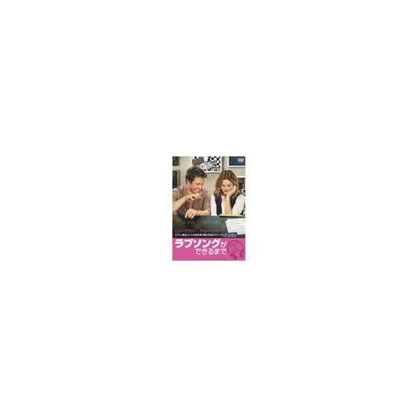 [枚数限定]ラブソングができるまで 特別版/ヒュー・グラント[DVD]【返品種別A】