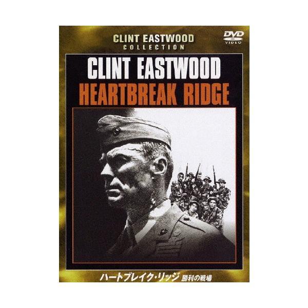 [枚数限定]ハートブレイク・リッジ 勝利の戦場/クリント・イーストウッド[DVD]【返品種別A】