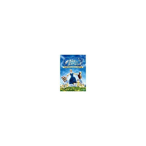 [枚数限定]サウンド・オブ・ミュージック 製作50周年記念版 DVD/ジュリー・アンドリュース[DVD]【返品種別A】