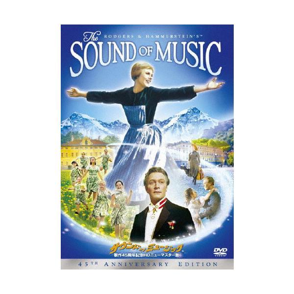 サウンド・オブ・ミュージック 製作45周年記念HDニューマスター版/ジュリー・アンドリュース[DVD]【返品種別A】
