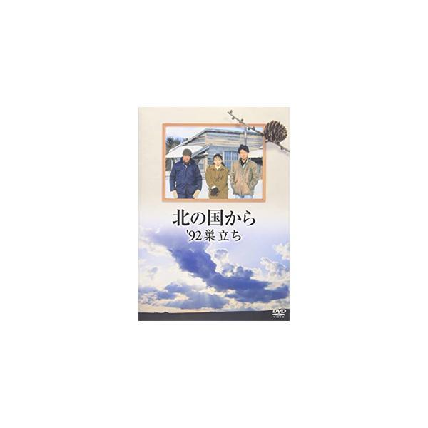 枚数  北の国から'92巣立ち/田中邦衛 DVD  返品種別A