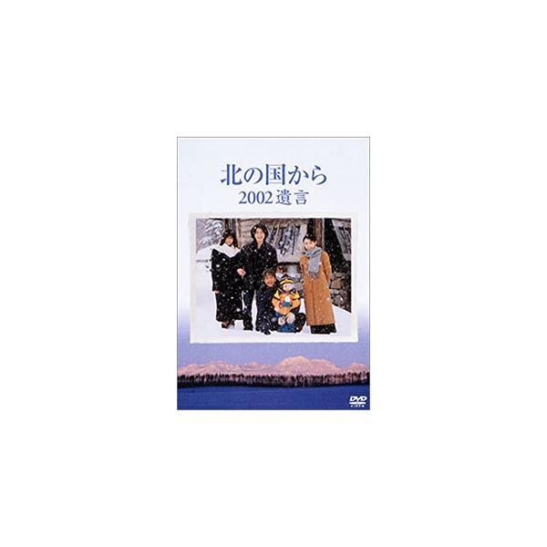 枚数  北の国から2002遺言/田中邦衛 DVD  返品種別A