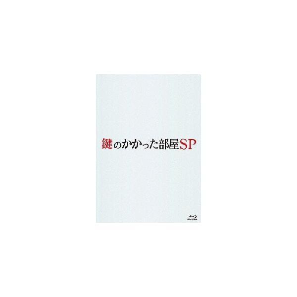 鍵のかかった部屋 SP/大野智[Blu-ray]【返品種別A】
