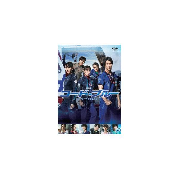 劇場版コード・ブルー -ドクターヘリ緊急救命- DVD通常版/山下智久[DVD]【返品種別A】