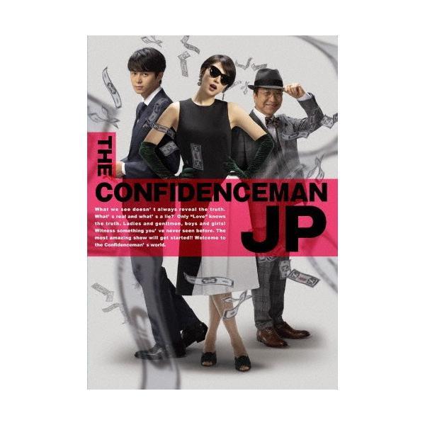 [枚数限定]コンフィデンスマンJP ロマンス編 豪華版DVD/長澤まさみ[DVD]【返品種別A】