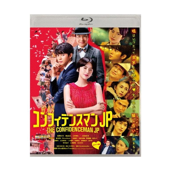 [枚数限定]コンフィデンスマンJP ロマンス編 通常版Blu-ray/長澤まさみ[Blu-ray]【返品種別A】