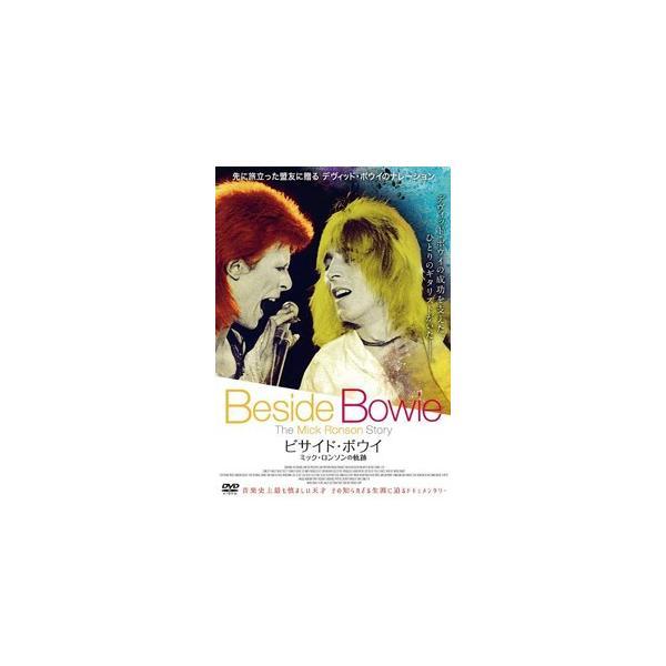 ビサイド・ボウイ〜ミック・ロンソンの軌跡〜/ミック・ロンソン[DVD]【返品種別A】