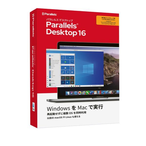 パラレルス Parallels Desktop 16 Retail Box Com Upg JP(乗り換え版) ※パッケージ版 返品種別B