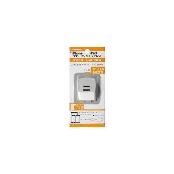 多摩電子工業 AC充電器 TSA53UW ホワイトの画像