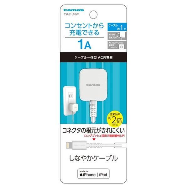 多摩電子工業 AC充電器 TSA51L10W ホワイトの画像