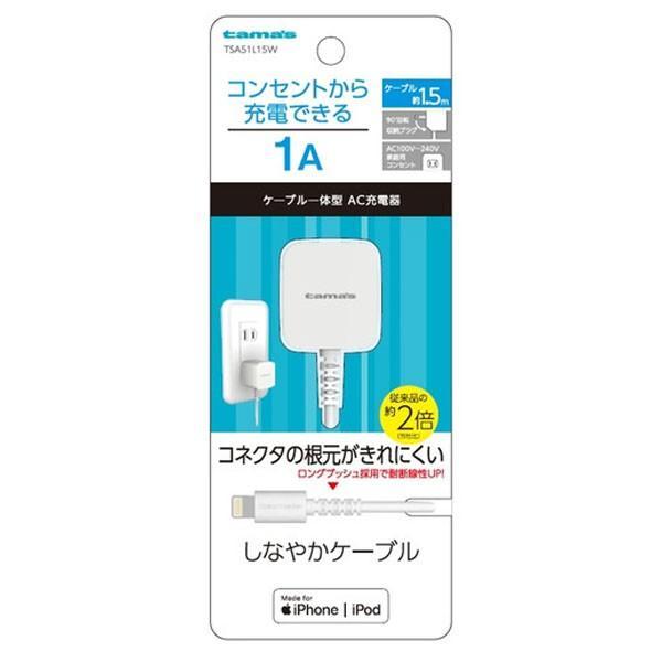 多摩電子工業 AC充電器 TSA51L15W ホワイトの画像
