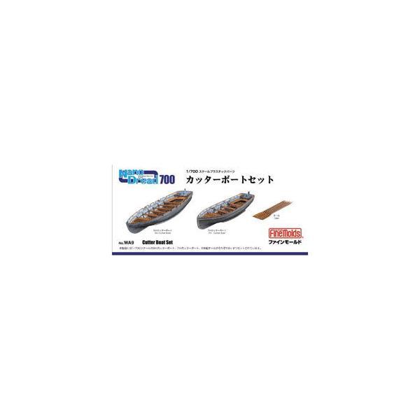 ファインモールド 1/ 700 Nano-Dread カッターボートセット(WA9)ディティールアップパーツ 返品種別B