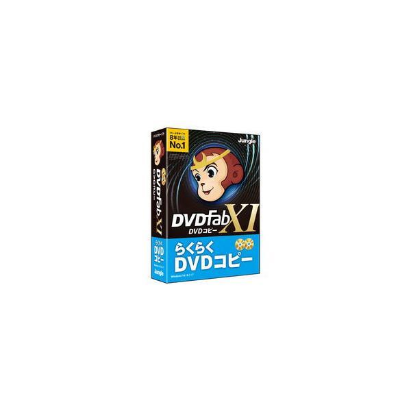 ジャングル DVDFab XI DVD コピー ※パッケージ版 返品種別B