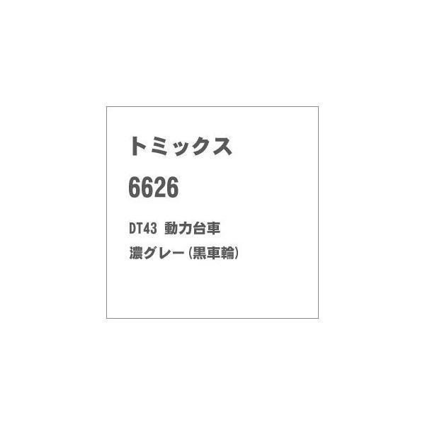 トミックス (N) 6626 DT43 動力台車 濃グレー(黒車輪) 返品種別B