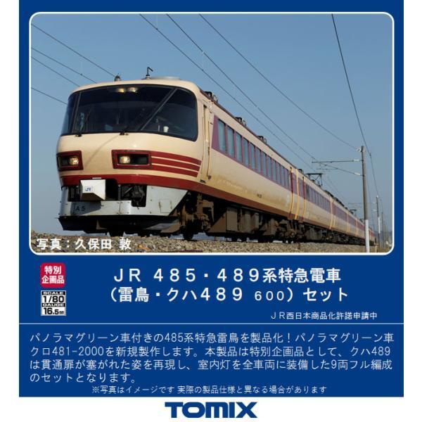 トミックス (HO) HO-9095 JR 485・489系特急電車(雷鳥・クハ489-600)セット(9両)(特別企画品) 返品種別B