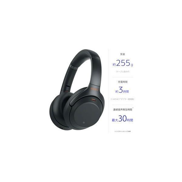ソニー ノイズキャンセリング機能搭載Bluetooth対応ダイナミック密閉型ヘッドホン(ブラック) SONY 1000Xシリーズ WH-1000XM3B 返品種別A|joshin|02