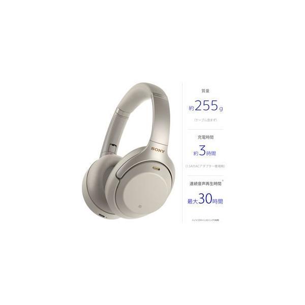 ソニー ノイズキャンセリング機能搭載Bluetooth対応ダイナミック密閉型ヘッドホン(プラチナシルバー) SONY 1000Xシリーズ WH-1000XM3S 返品種別A|joshin|02