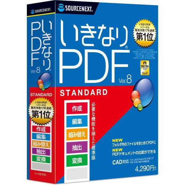 ソースネクスト いきなりPDF Ver.8 STANDARD ※パッケージ版 返品種別B