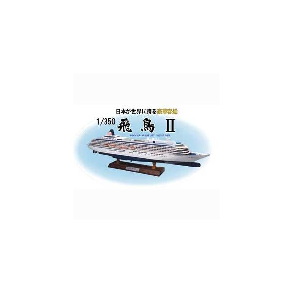ウッディジョー 1/ 350 木製模型 豪華客船 飛鳥II木製組立キット 返品種別B