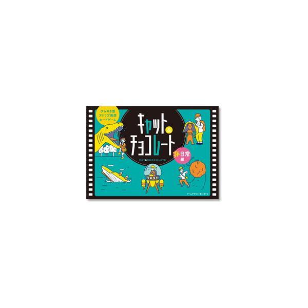 幻冬舎エデュケーション キャット&チョコレート 非日常編カードゲーム 返品種別B