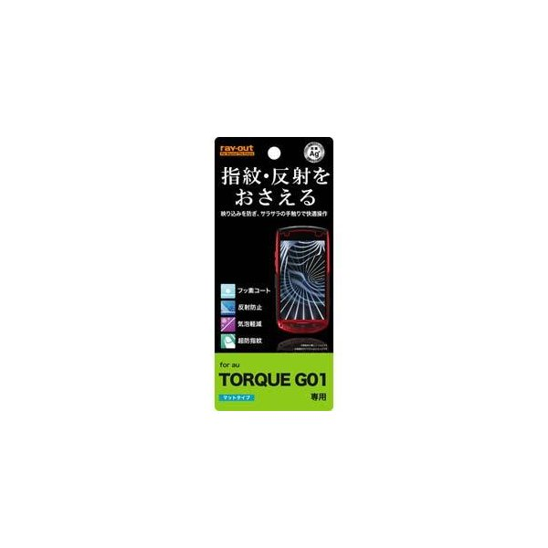 レイアウト TORQUE G01(KYY24)用さらさらタッチ反射・指紋防止フィルム 1枚入(マットタイプ) RT-TRQF/ H1 返品種別A