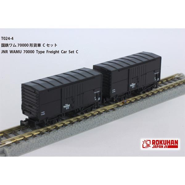 六半 (Z) T024-4 国鉄 ワム70000...