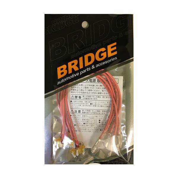 BRIDGE 低背ヒューズ電源 5A HY-1A 返品種別A