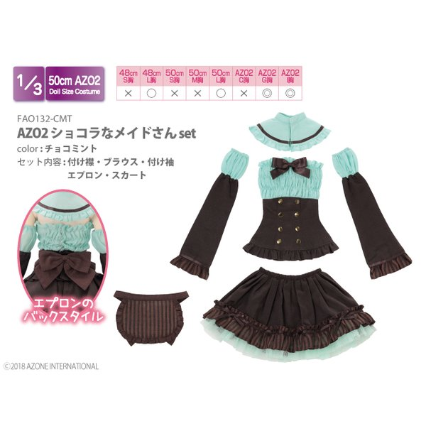 アゾン 1/ 3 スケール用ウェア AZO2 ショコラなメイドさんセット チョコミント(FAO132-CMT)ドール用ウェア 返品種別B