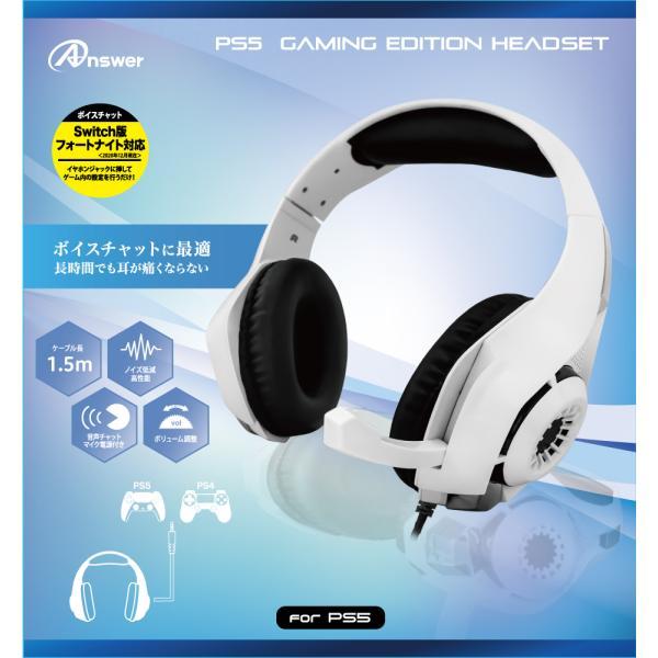 アンサー(PS5)PS5用ゲーミングエディションヘッドセット(ホワイト)返品種別B