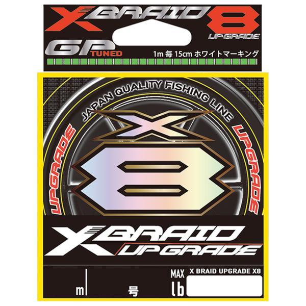 X-BRAID エックスブレイド アップグレード X8 200m(1号/ 22lb) PEライン 200m(1ゴウ/ 22lb) 返品種別B
