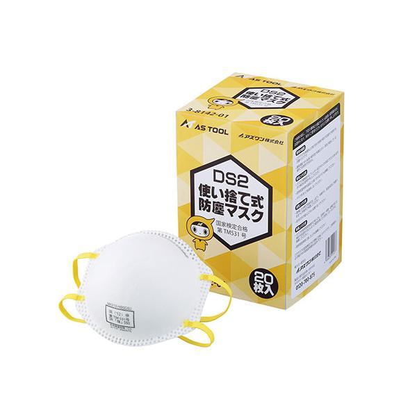 アズワン 使い捨て式防塵マスク(DS2) 排気弁無し 3-8142-01 返品種別A