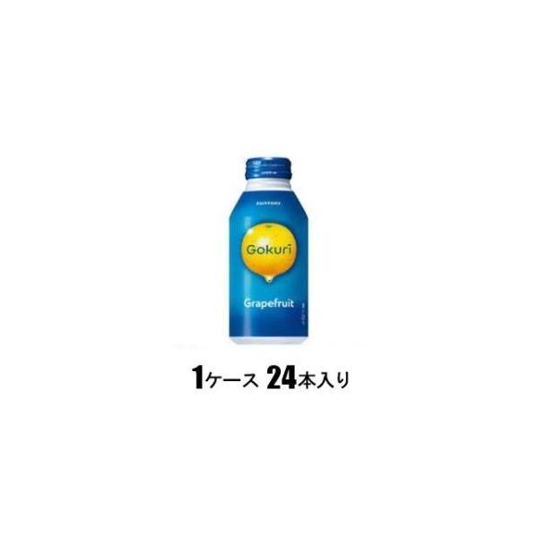 Gokuri グレープフルーツ 400g(1ケース24本入) サントリー 返品種別B