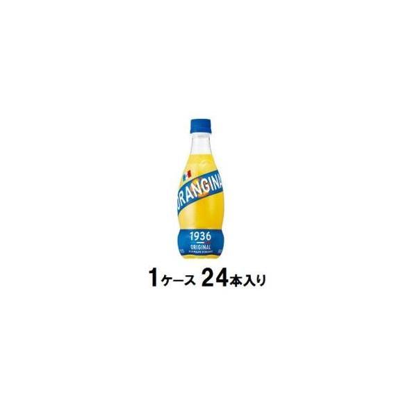 オランジーナ 420ml(1ケース24本入) サントリー 返品種別B