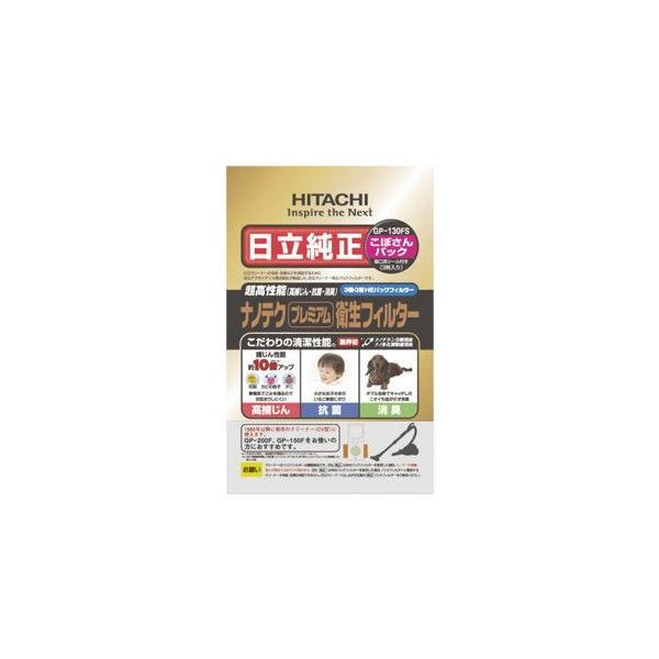 日立 クリーナー用 純正紙パック(3枚入) HITACHI こぼさんパック GP-130FS 返品種別A
