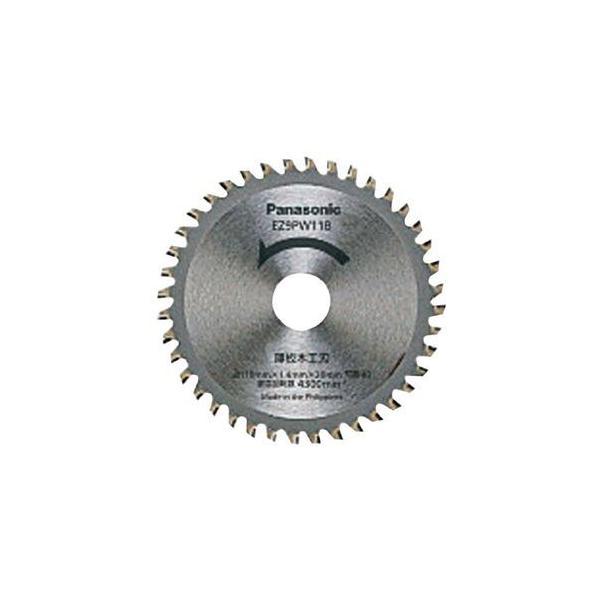 パナソニック EZ3502、EZ3501、EZ3500用丸ノコ刃(薄板木工刃) Panasonic EZ9PW11B 返品種別A
