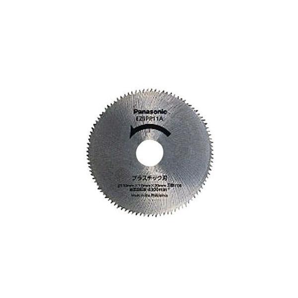 パナソニック EZ3502、EZ3501、EZ3500用丸ノコ刃(プラスチック専用刃) Panasonic EZ9PP11A 返品種別A