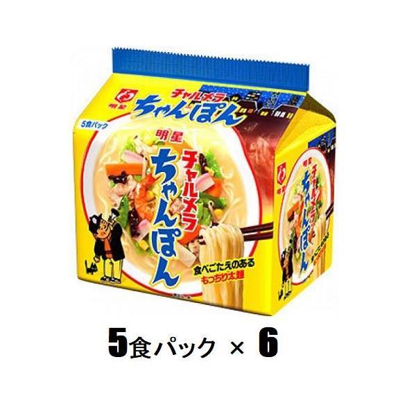 明星 チャルメラ ちゃんぽん(5食パック×6) 明星食品 返品種別B