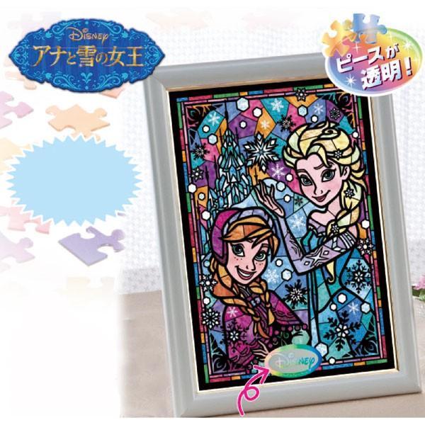 テンヨー ディズニー ステンドアートジグソー アナ&エルサ ステンドグラス(アナと雪の女王) ぎゅっと266ピースジグソーパズル 返品種別B