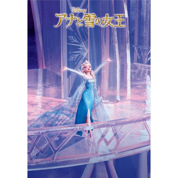テンヨー ディズニー ステンドアートジグソー Let It Go(アナと雪の女王) ぎゅっと500ピースジグソーパズル 返品種別B